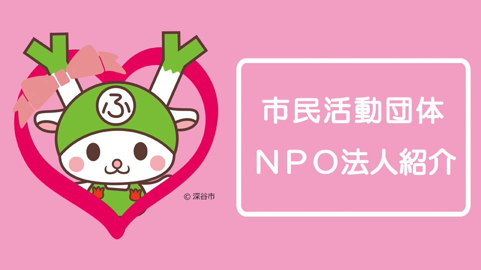 NPO法人紹介