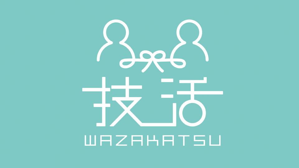 技活 -WAZAKATSU-