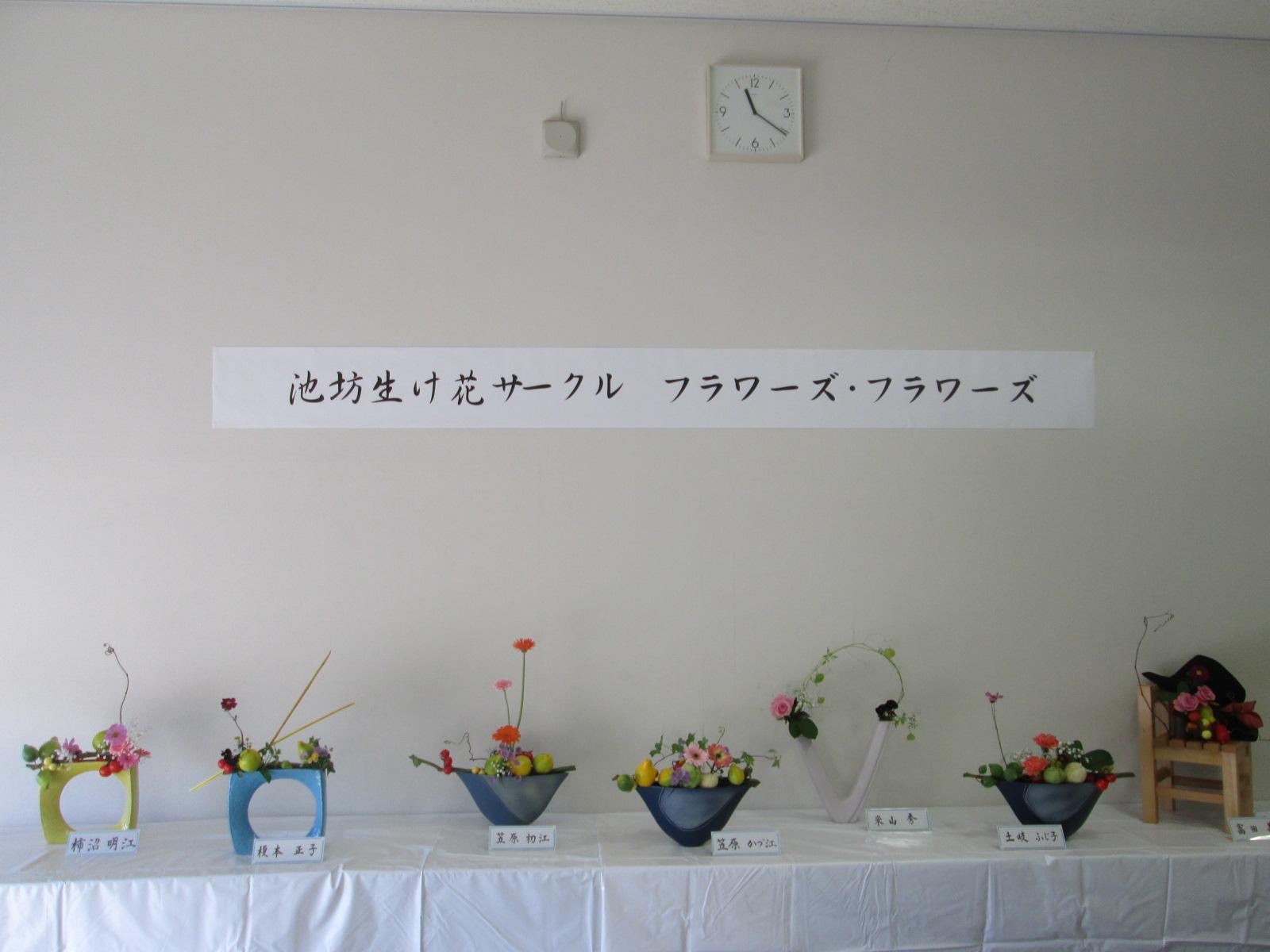 公民館の生け花サークル