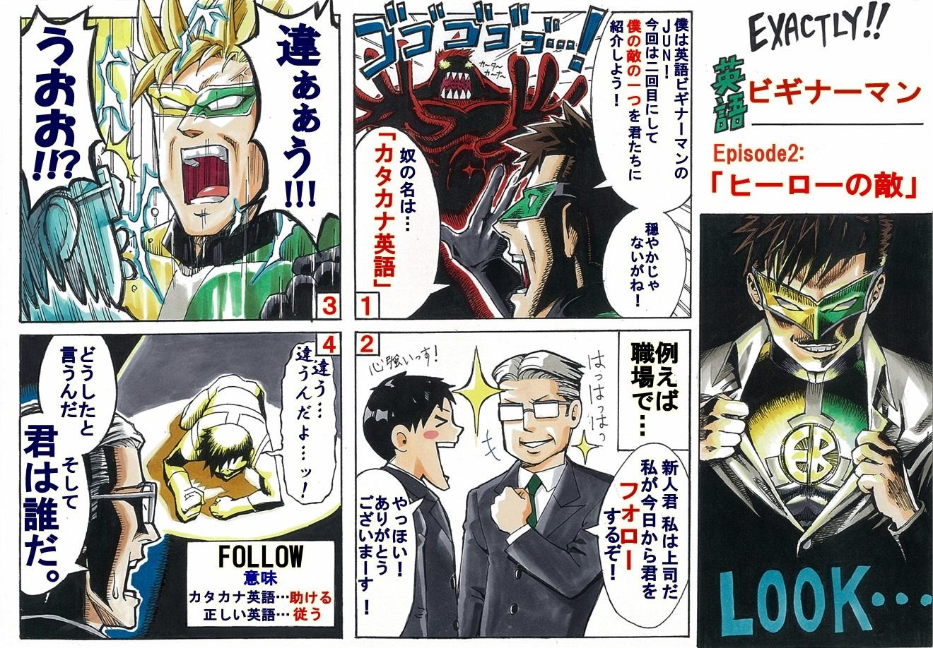 EXACTLY!!英語ビギナーマン第二話【ヒーローの敵】