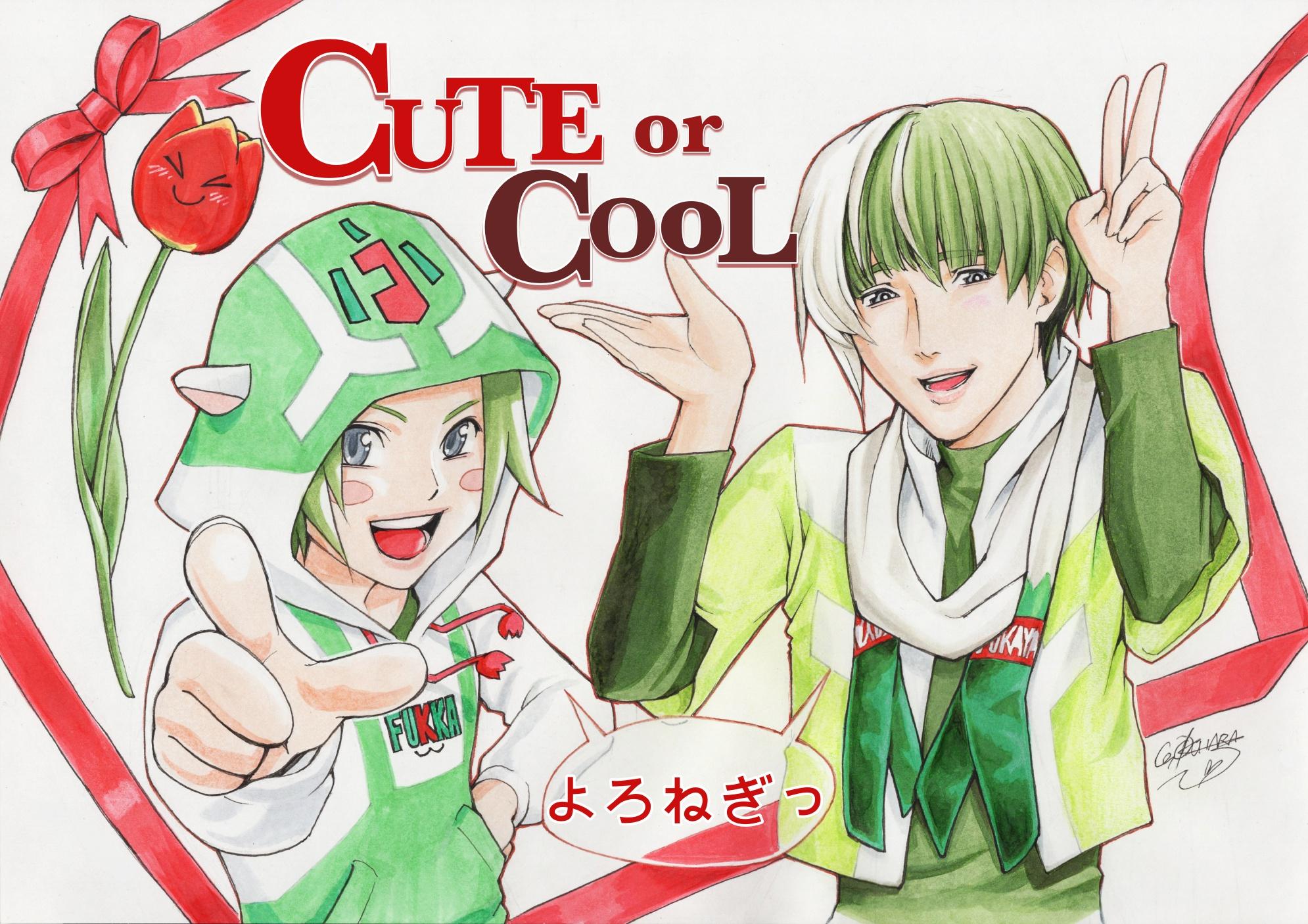 「CUTE or COOL」イケメンふっかちゃん企画告知用イラスト