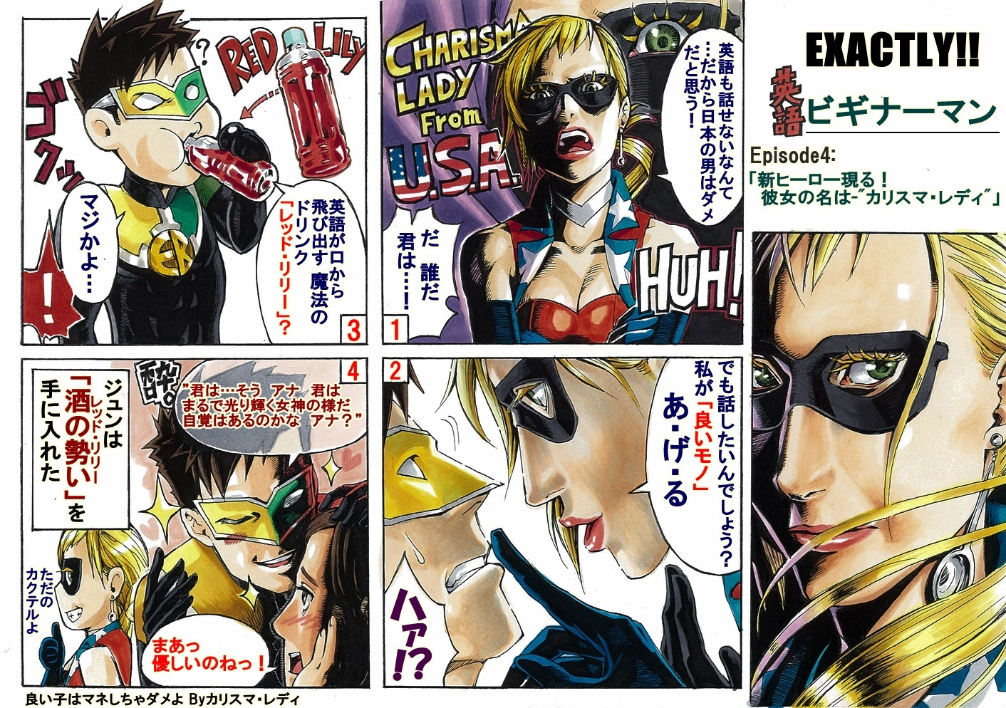 """EXACTLY!!英語ビギナーマン第四話【新ヒーロー現る!彼女の名は""""カリスマ・レディ""""】"""