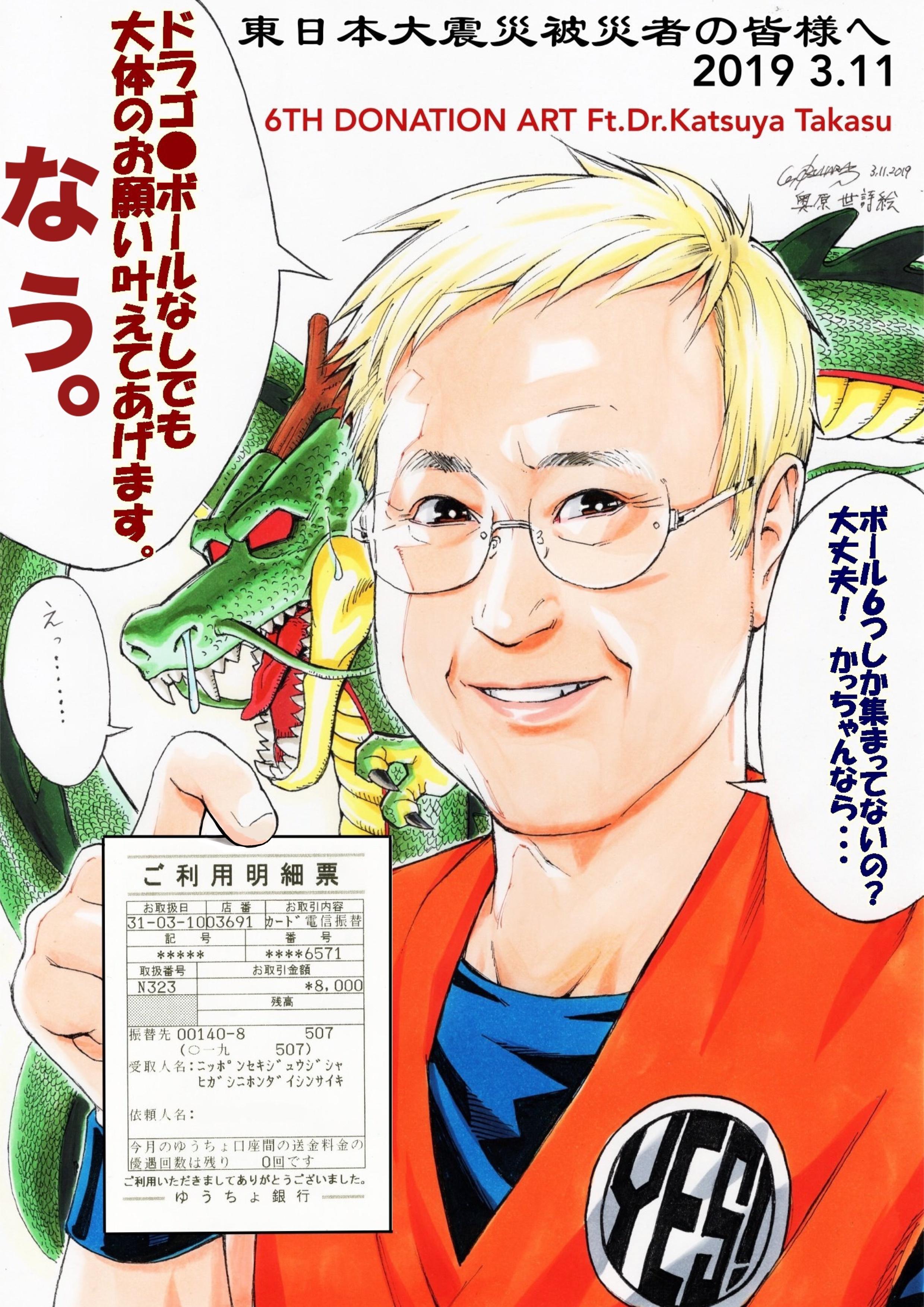 3.11 DONATION ART Ft.高須克弥院長-東日本大震災被災者の皆様へ贈る寄付アート2019-