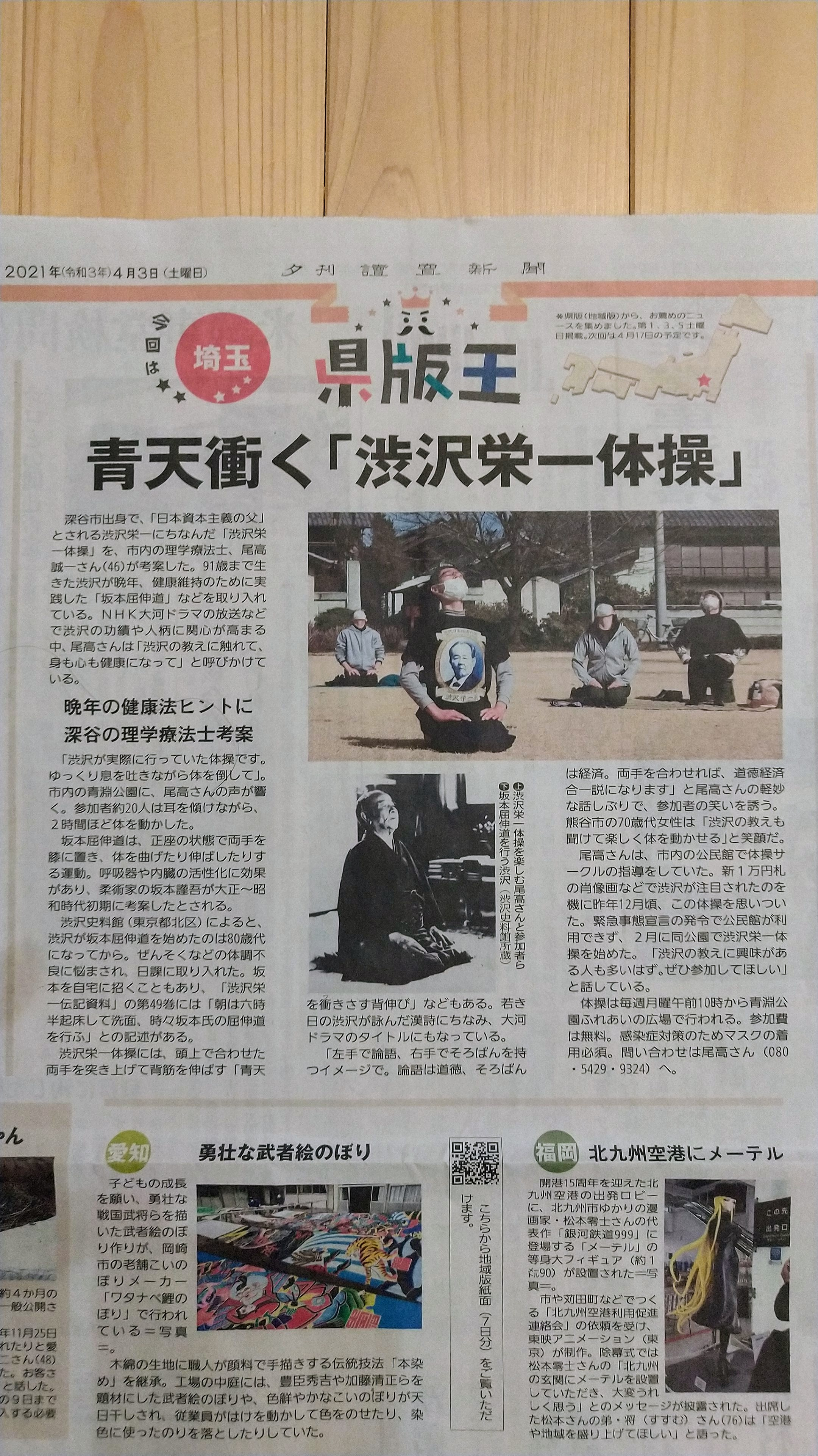渋沢栄一体操(渋沢体操)&坂本屈伸道