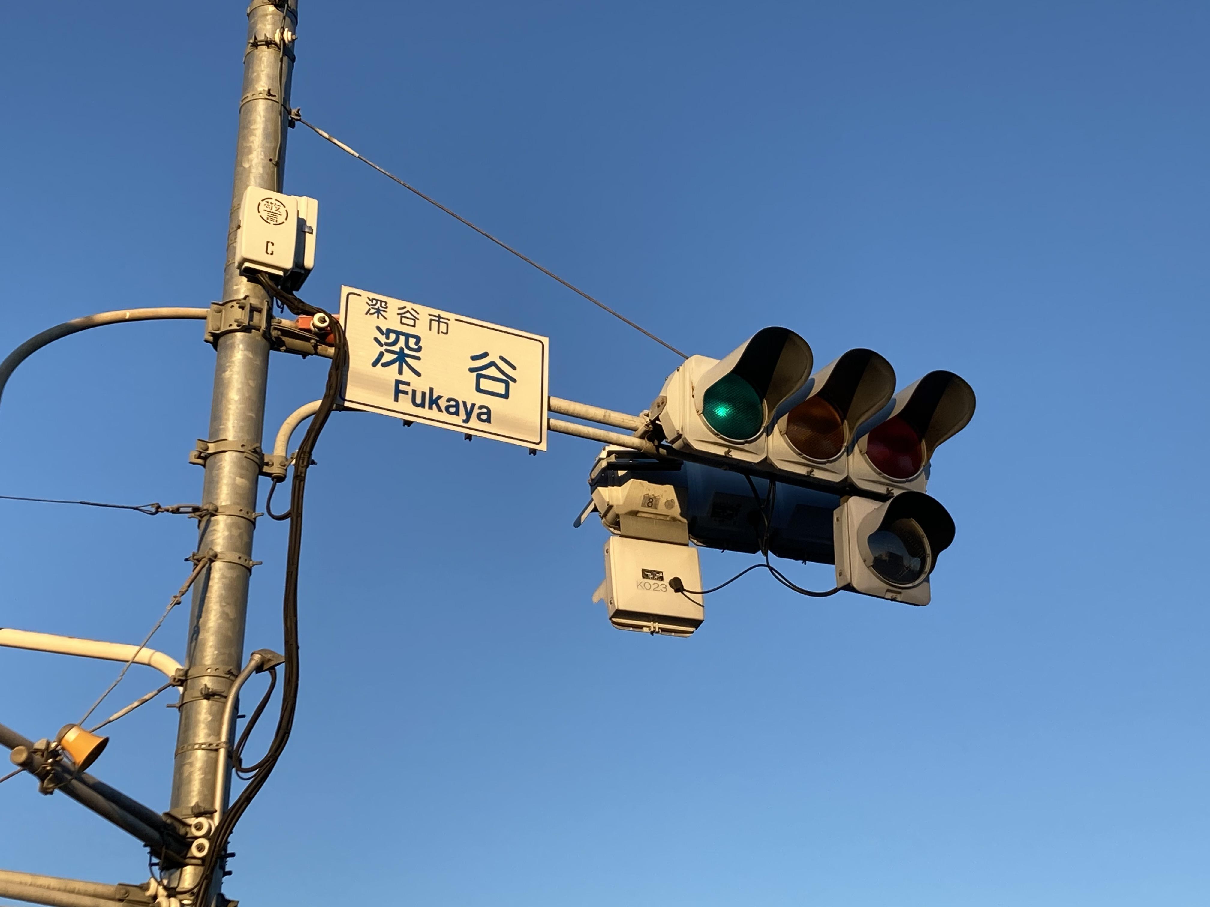 深谷市の信号 深谷