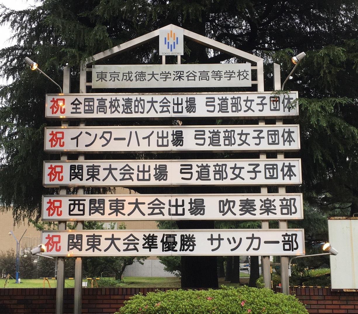 東京成徳大学深谷高等学校 活躍紹介