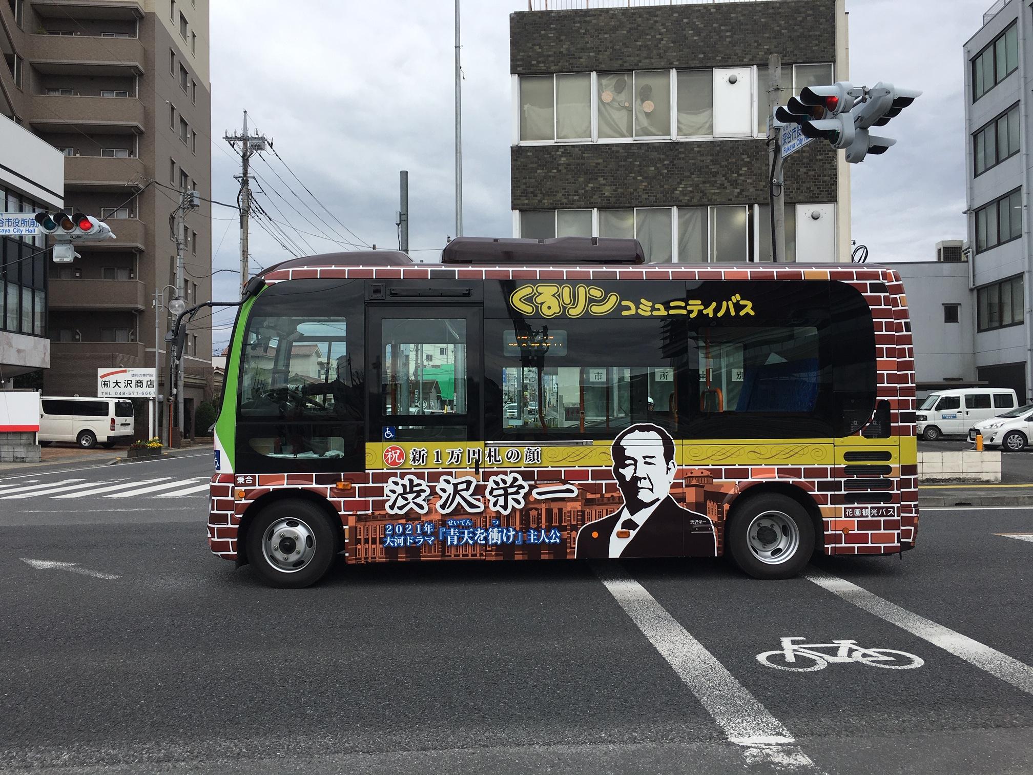 深谷市コミュニティバス「くるりん」渋沢栄一ラッピング版