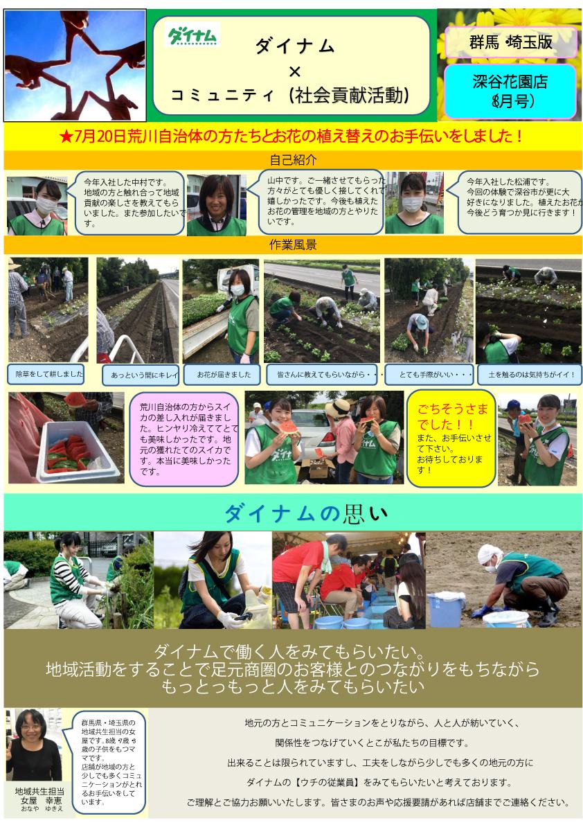 地域共生新聞「ダイナム×コミュニティ(社会貢献活動)」