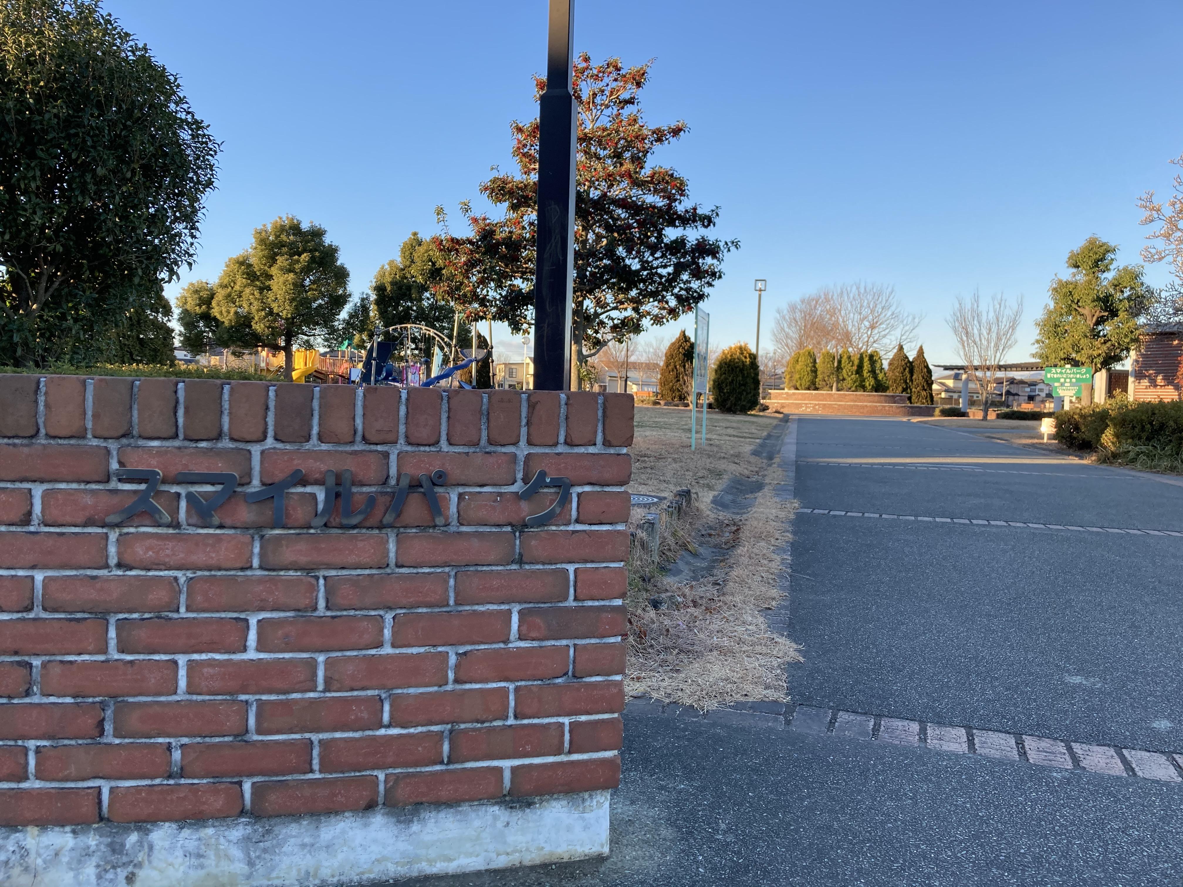 深谷市内の公園 スマイルパークの表示