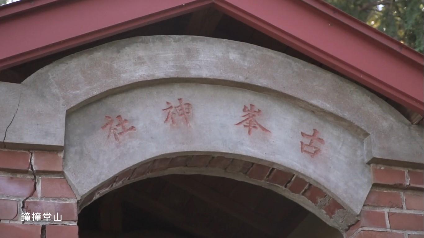 深谷の景色 鐘撞堂山 古峰神社02