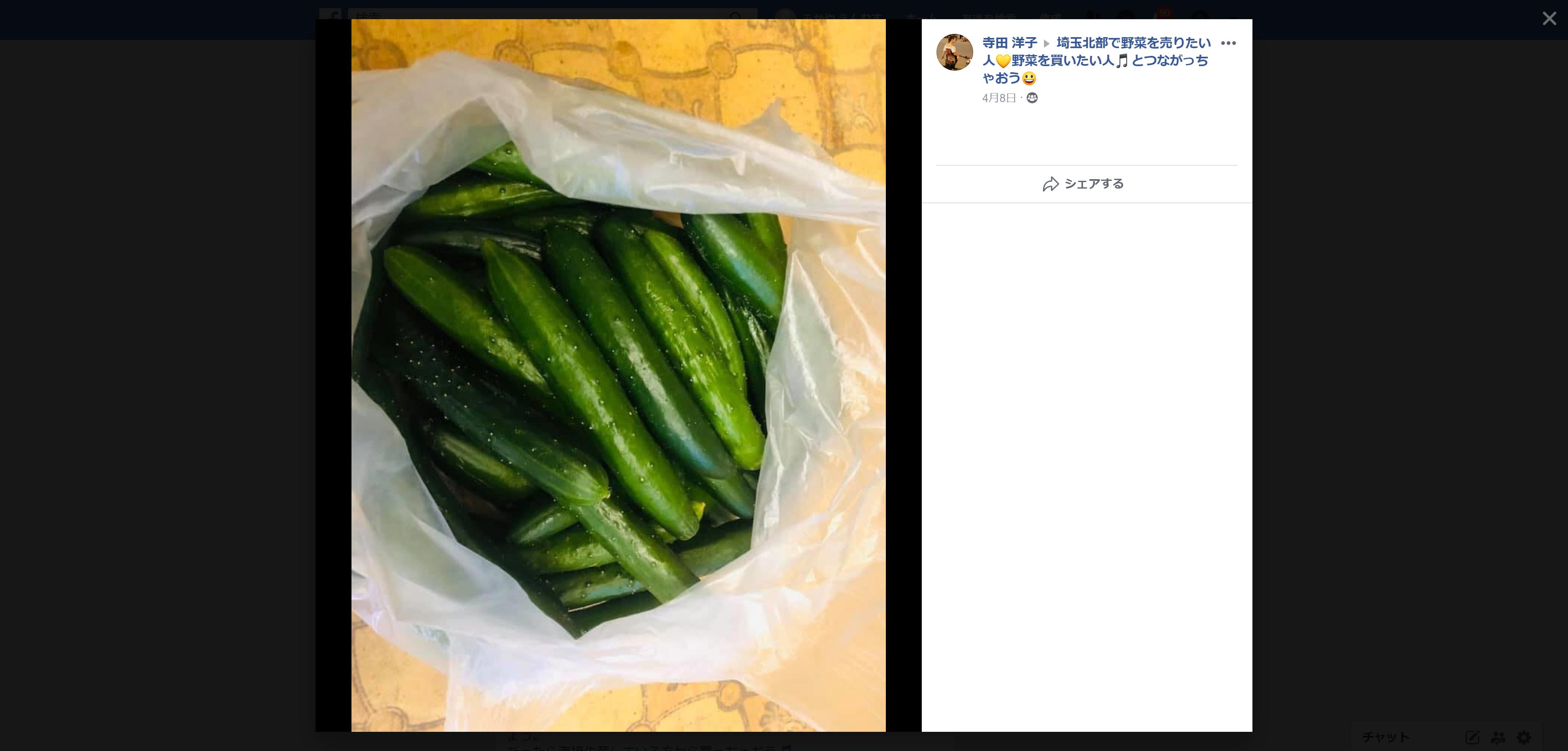 埼玉北部で野菜を売りたい人 野菜を買いたい人 とつながっちゃおう♪