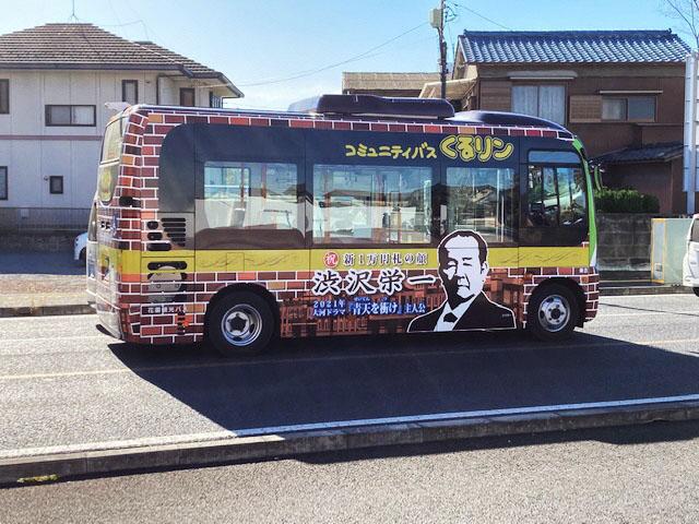 深谷レンガの柄の市内循環バス。くるリン。