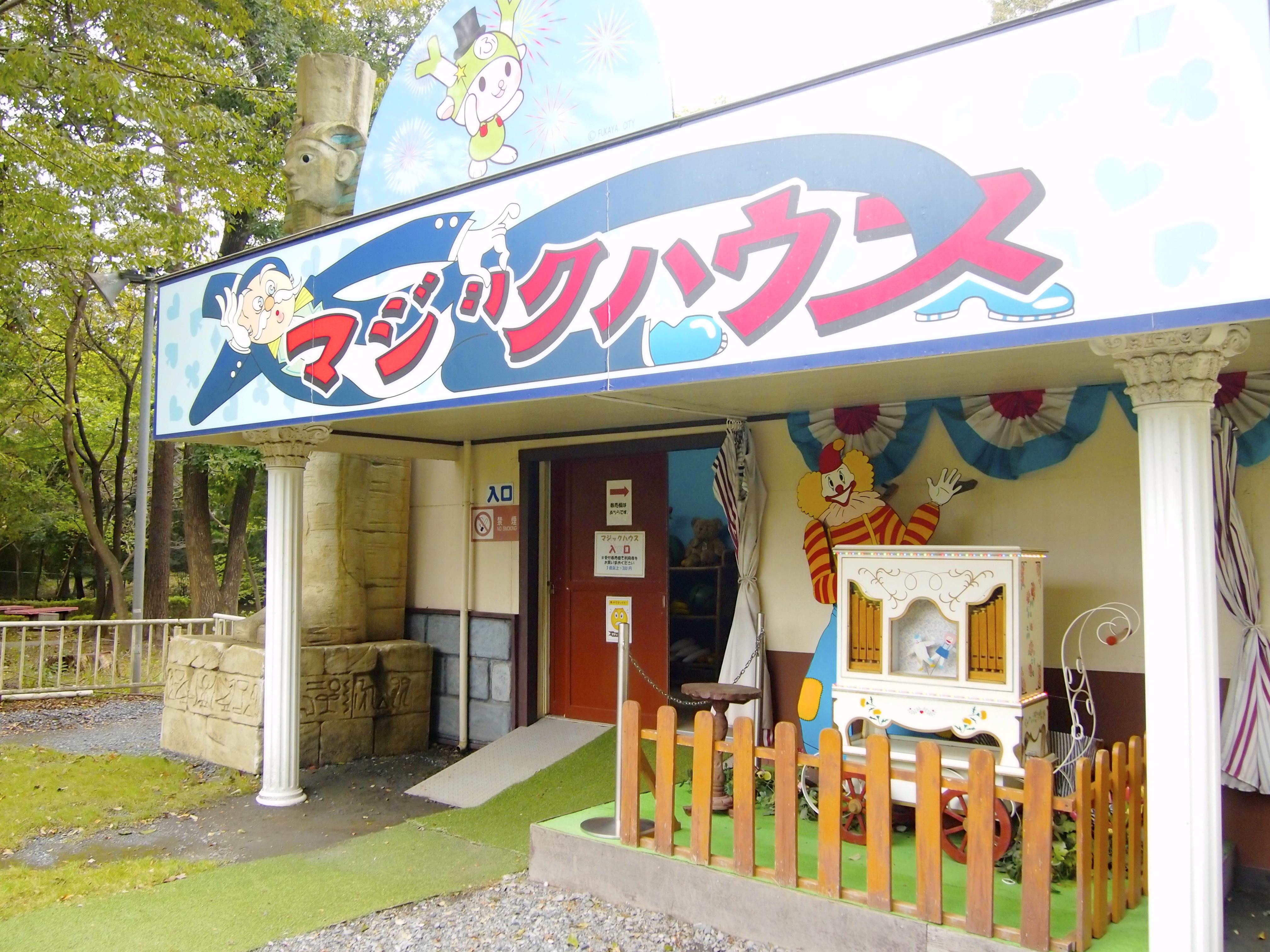 川本サングリーンパーク マジックハウス