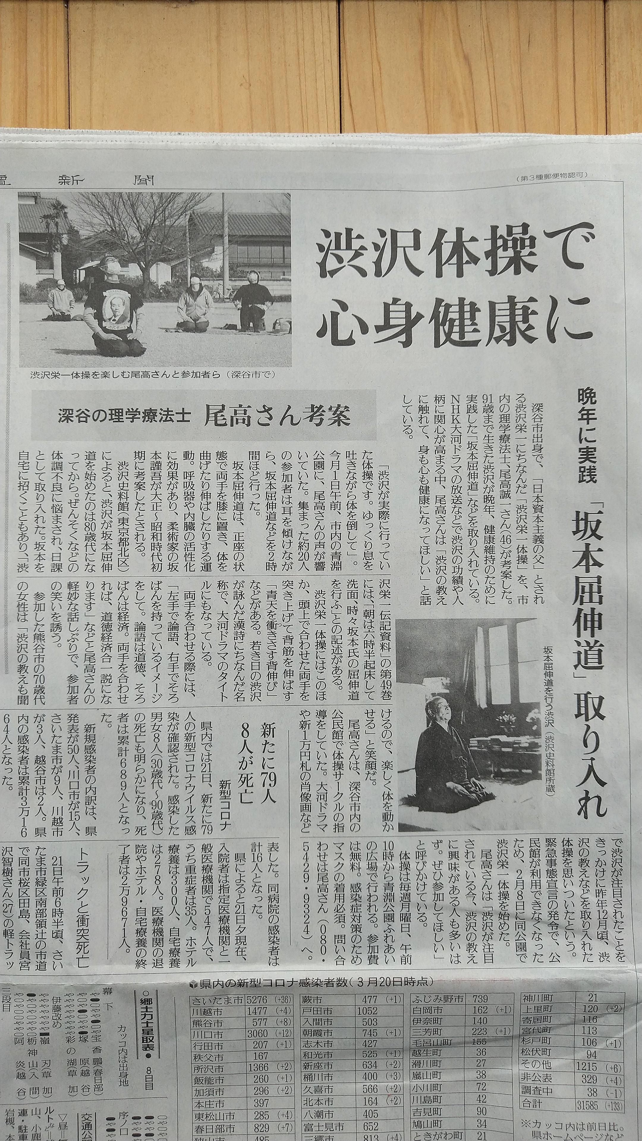 「渋沢栄一体操」が読売新聞朝刊に載りました!