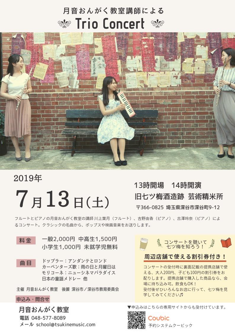 【技活ㅣお知らせ】月音おんがく教室講師によるトリオコンサート
