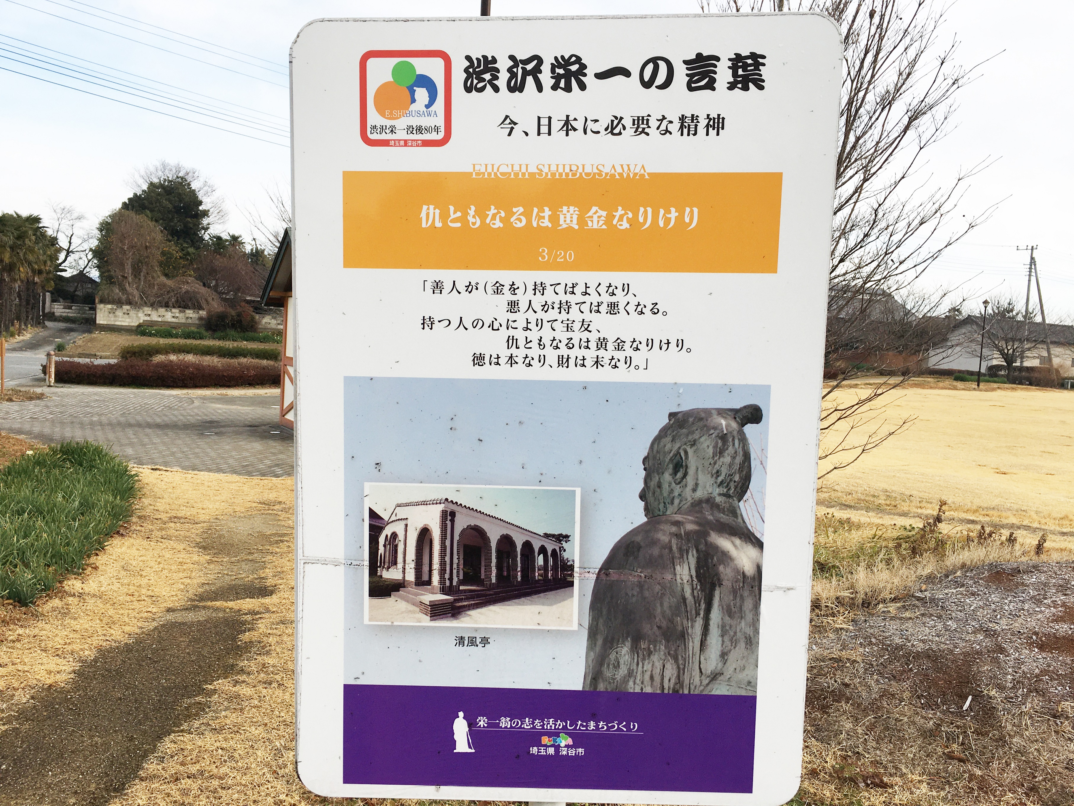 渋沢栄一の言葉(青淵公園)3/20『仇ともなるは黄金なりけり』