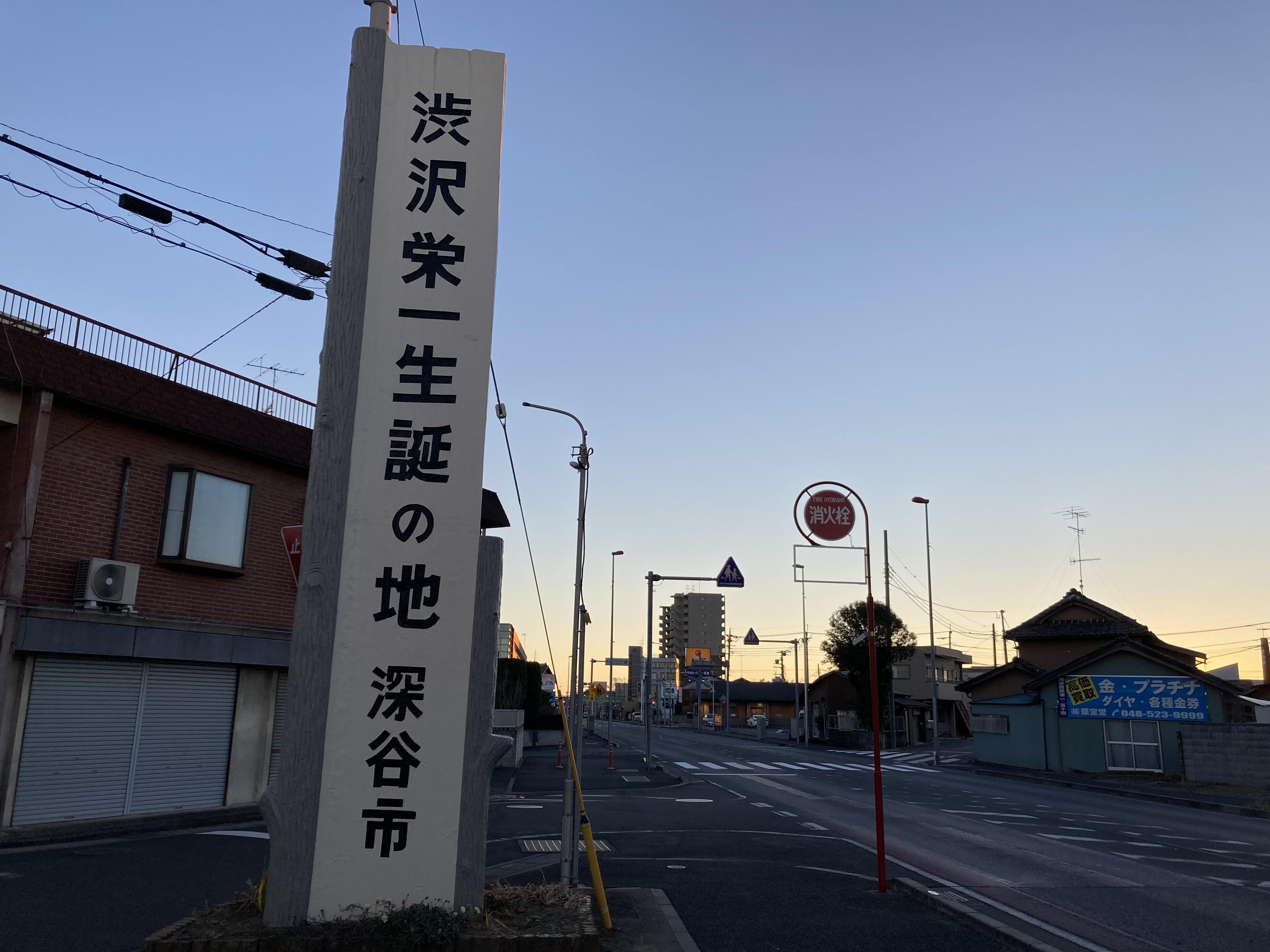「渋沢栄一生誕の地 深谷市」の表示