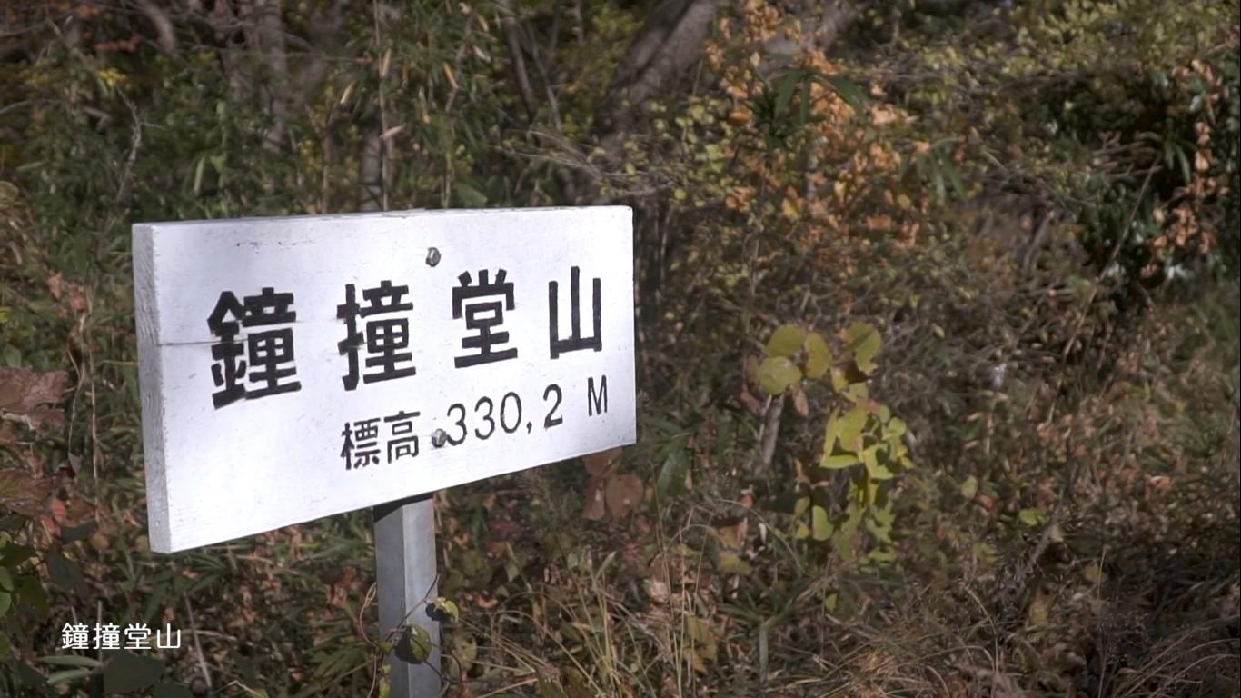 深谷の景色 鐘撞堂山 標高案内板 330.2メートル