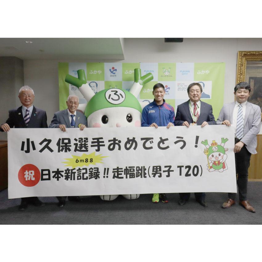 小久保 寛太選手 走幅跳(男子T20)日本新記録