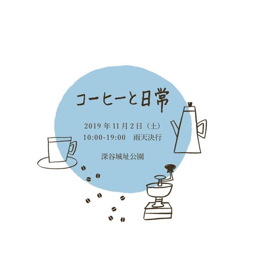 コーヒーと日常