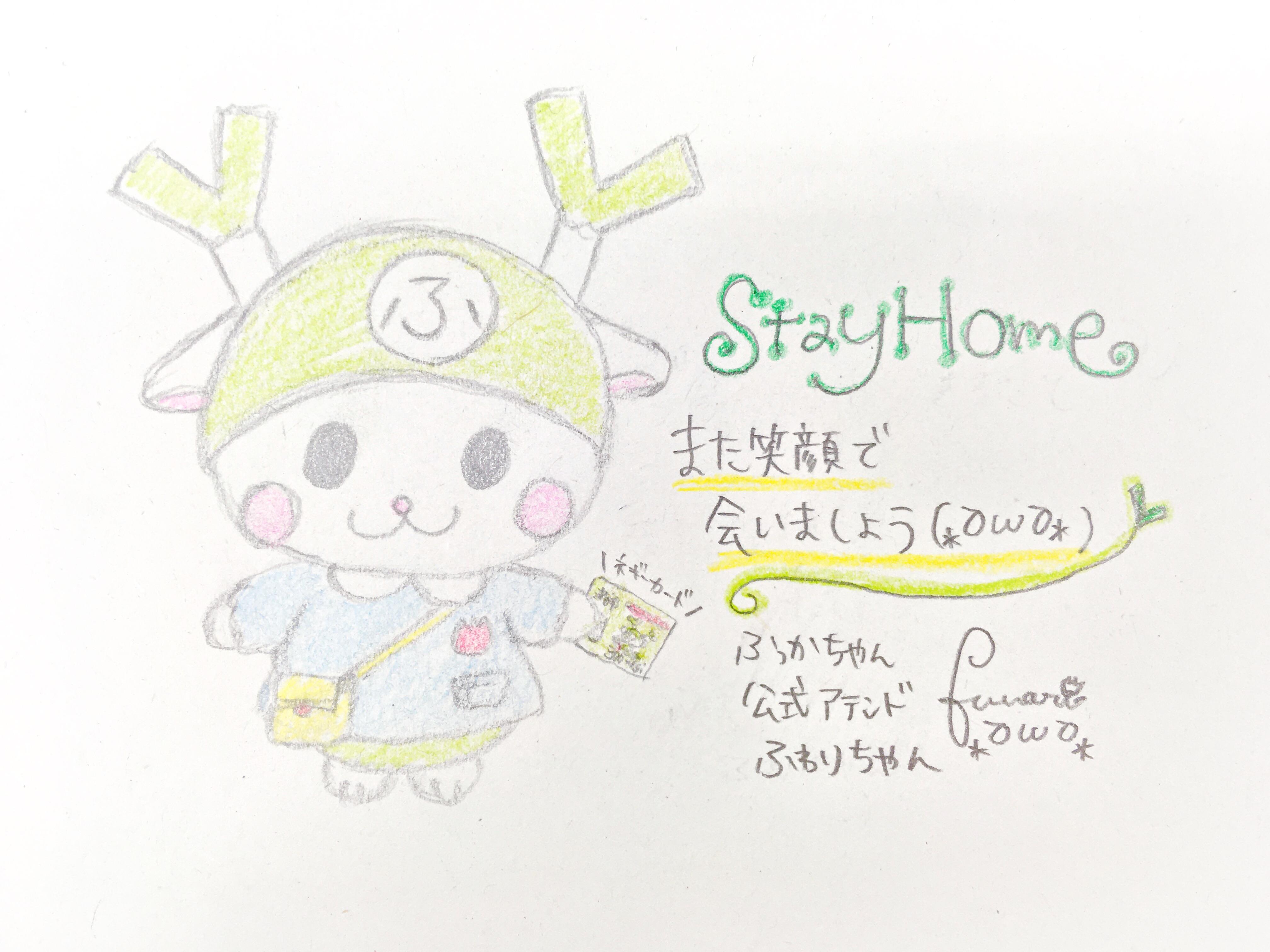 STAYHOMEふっかちゃん