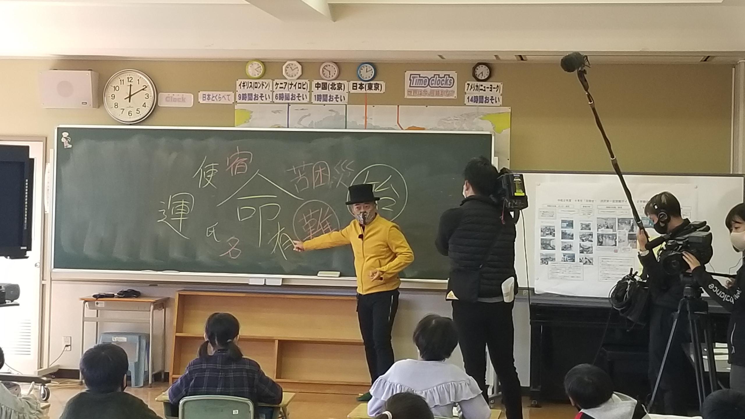 八基小学校 ゴルゴ松本さん「命の授業」