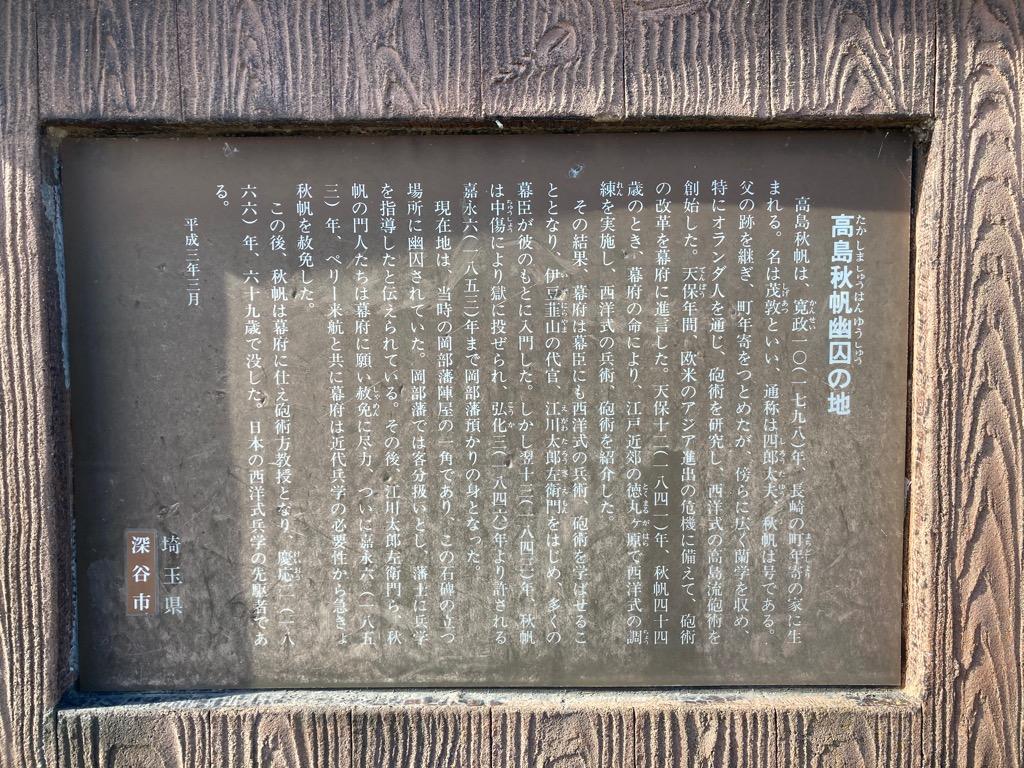 高島秋帆幽囚の地の碑(岡部藩陣屋跡)解説