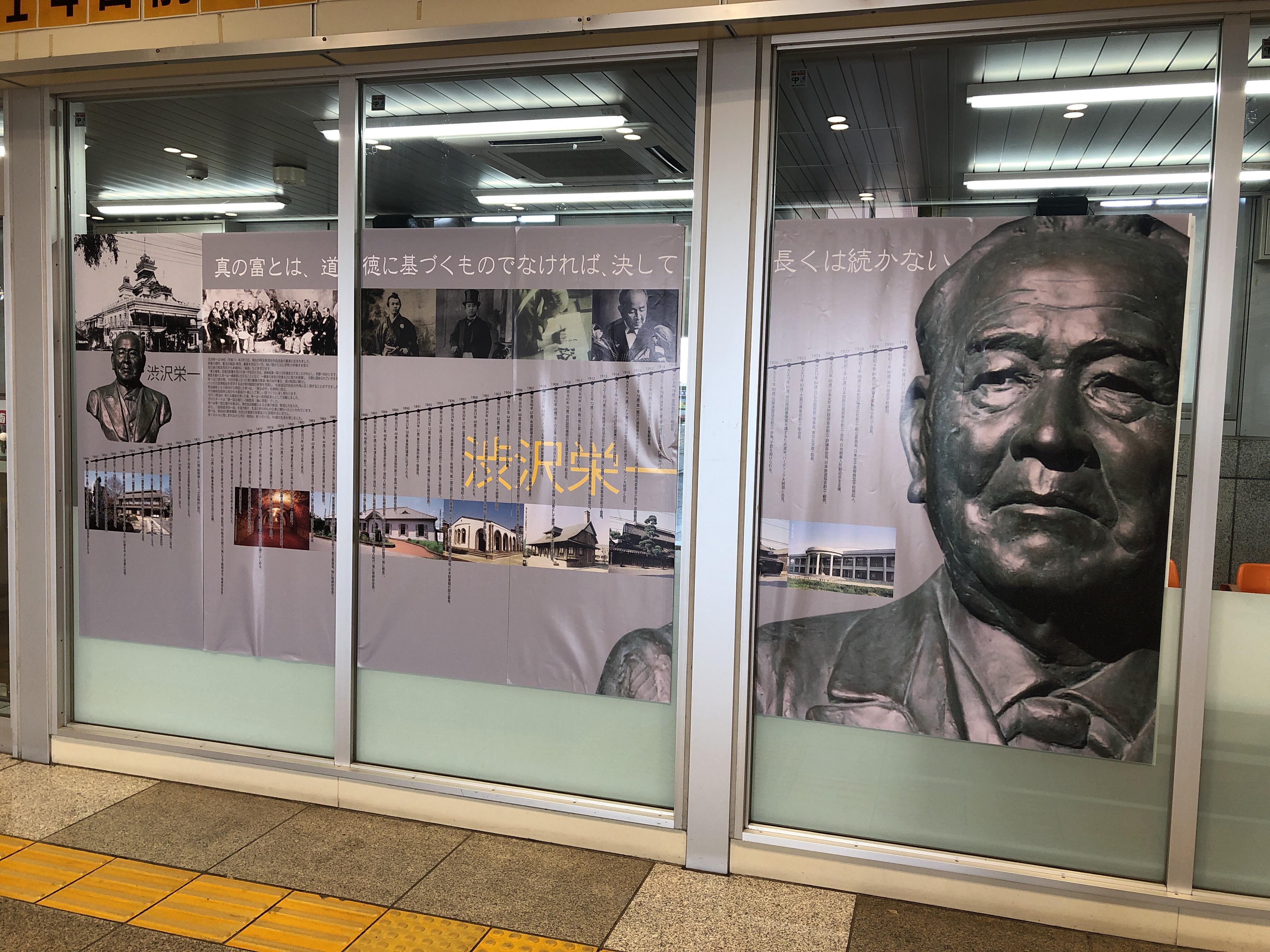 深谷駅中の渋沢栄一さん