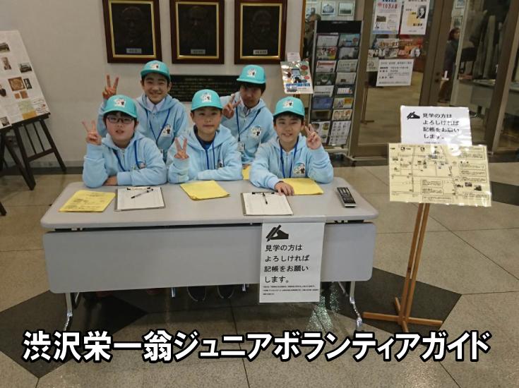 渋沢栄一翁ジュニアボランティアガイド