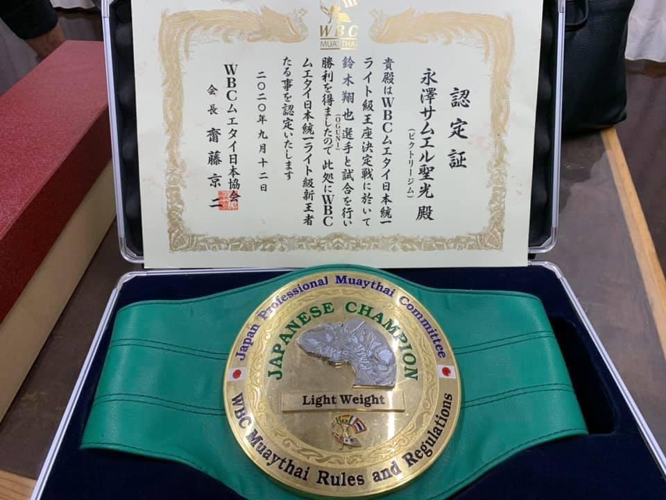 永澤サムエル聖光選手!WBCムエタイ日本統一ライト級王座決定戦勝利!