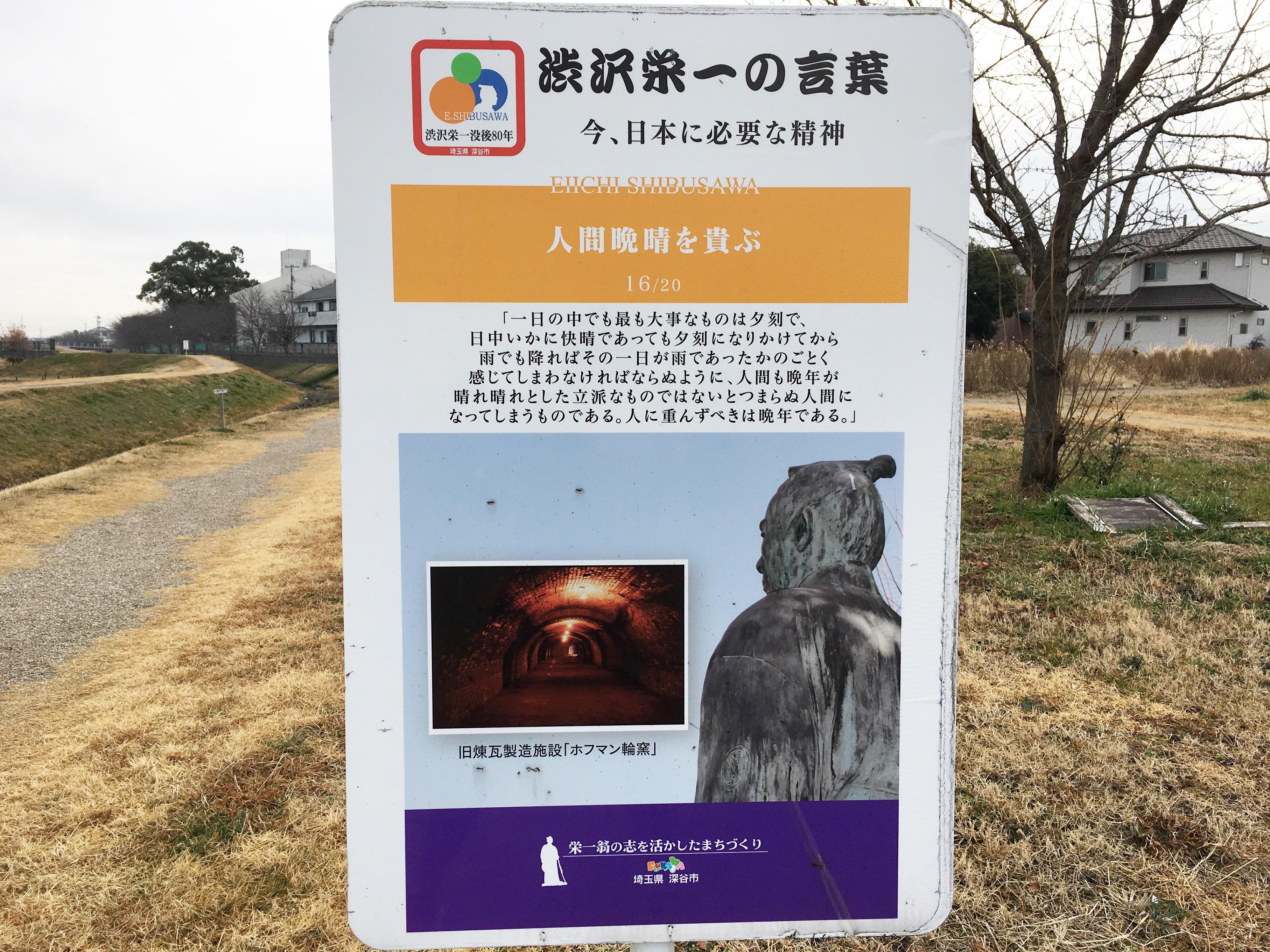 渋沢栄一の言葉(青淵公園)16/20『人間晩晴を貴ぶ』