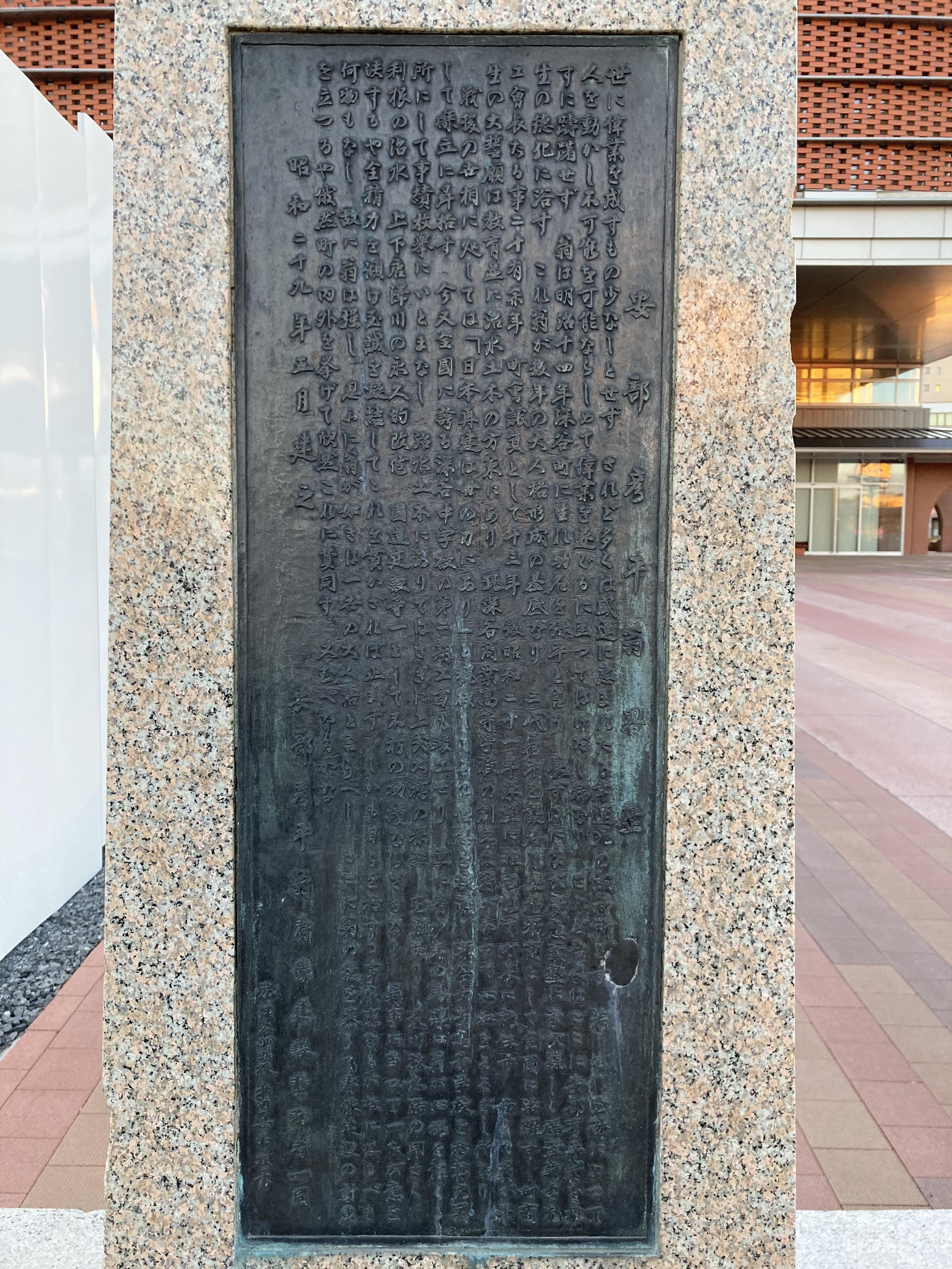 初代深谷市長 安部彦平翁銅像 碑文