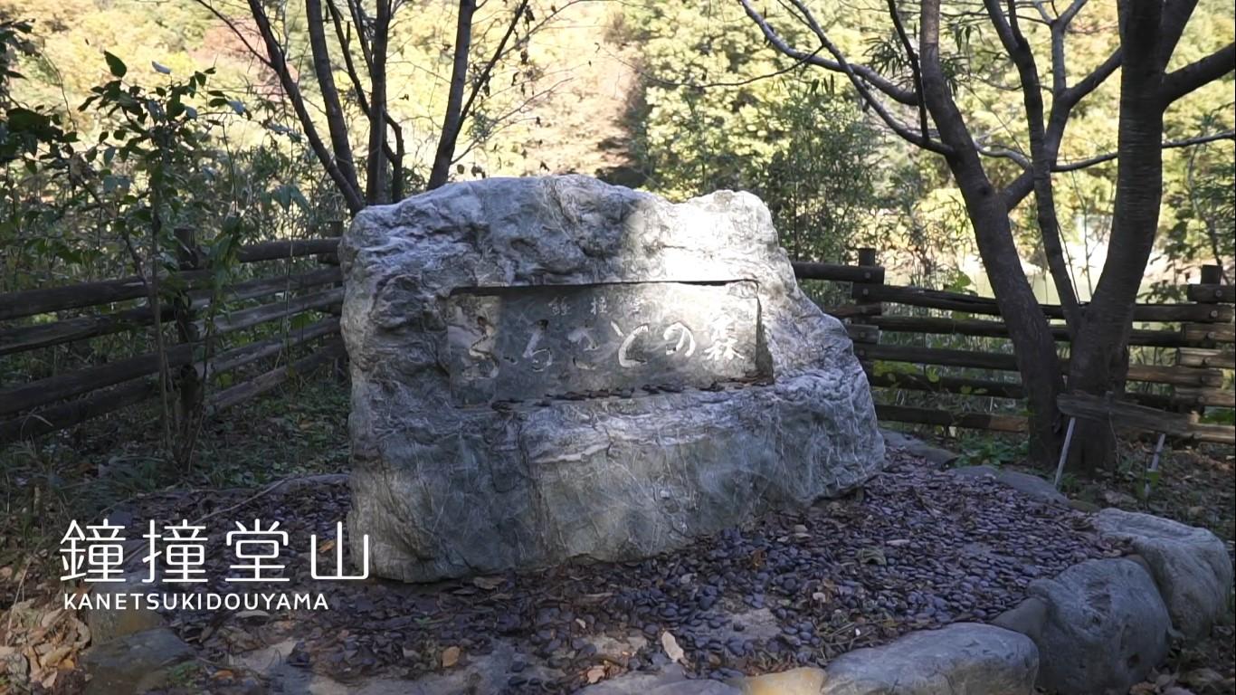深谷の景色 鐘撞堂山 ふるさとの森 石碑