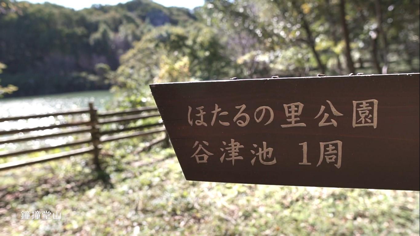 深谷の景色 鐘撞堂山 ほたるの里 谷津池案内表示