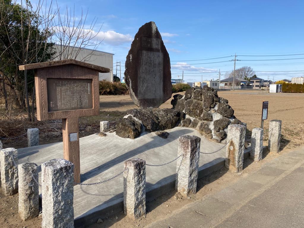 高島秋帆幽囚の地の碑(岡部藩陣屋跡)
