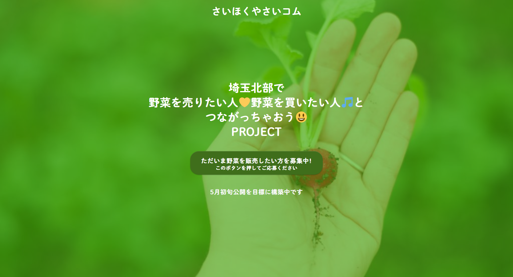 【生産者さん募集中】埼玉北部で野菜を売りたい人 野菜を買いたい人 とつながっちゃおう♪