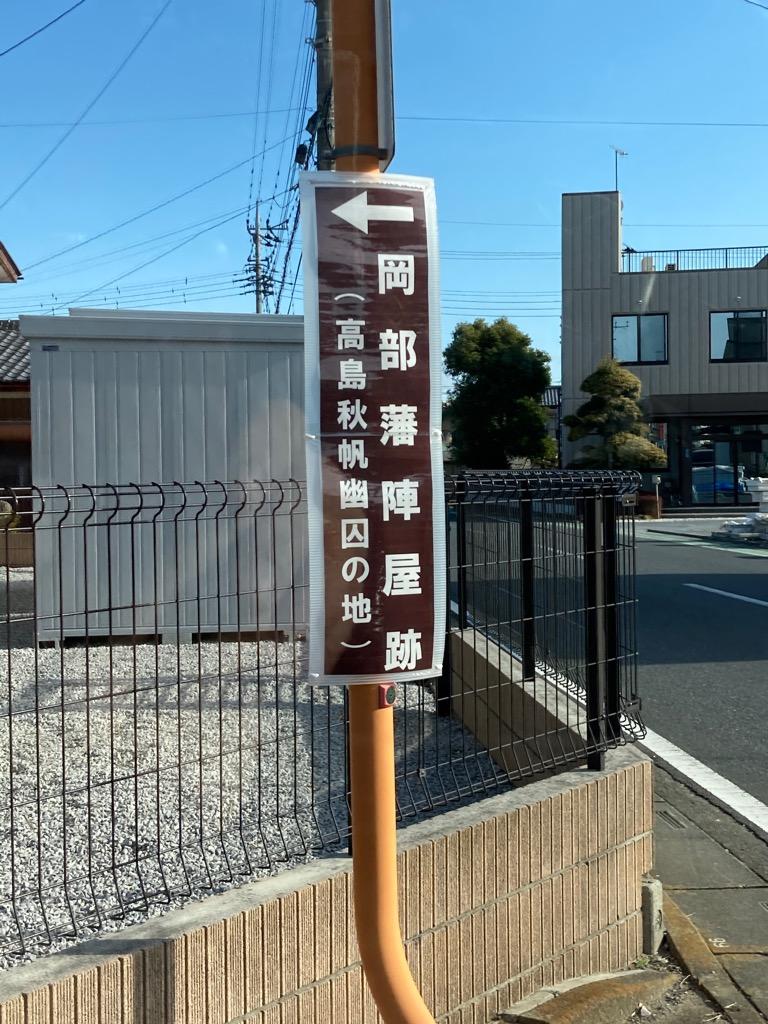 高島秋帆幽囚の地の碑(岡部藩陣屋跡)案内板