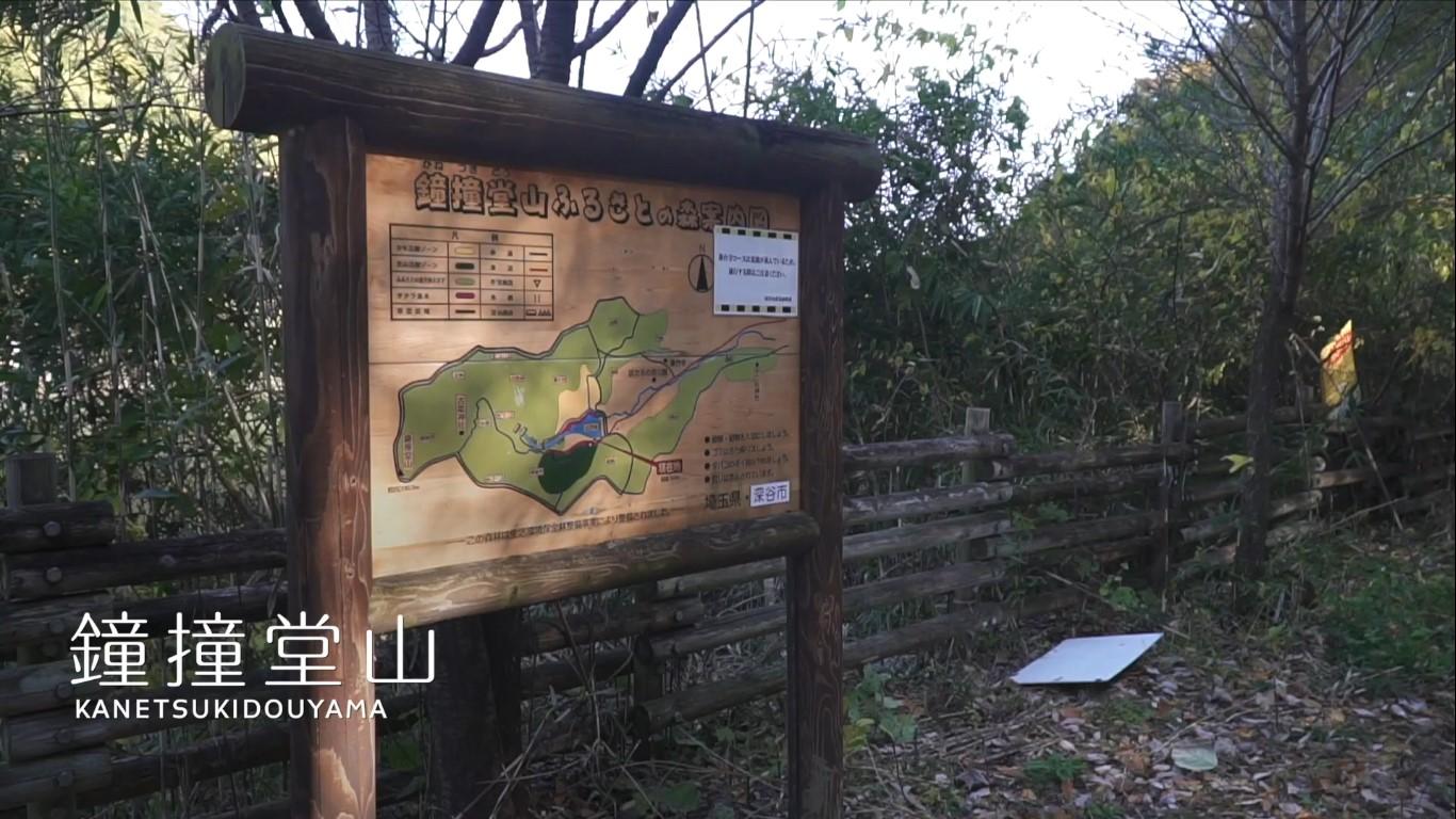 深谷の景色 鐘撞堂山 ふるさとの森案内図