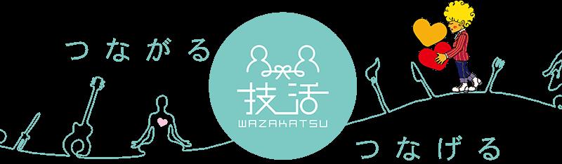 技活 WAZAKATSU 〜つながる つなげる〜