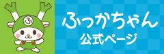 ふっかちゃん公式ホームページ