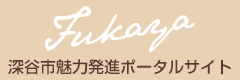 深谷市魅力発信ポータルサイト
